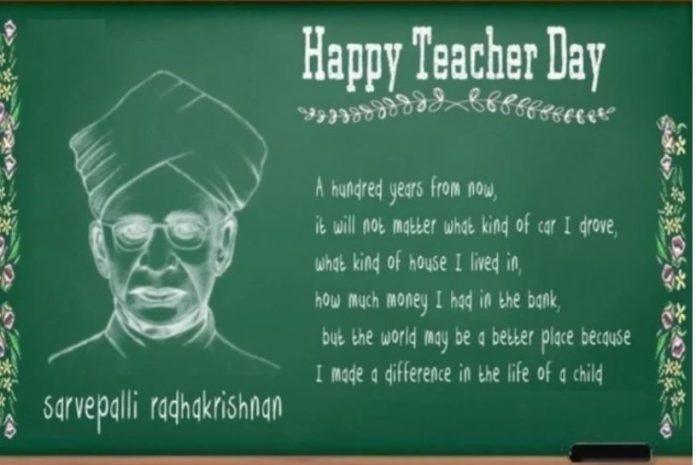 शिक्षक दिवस